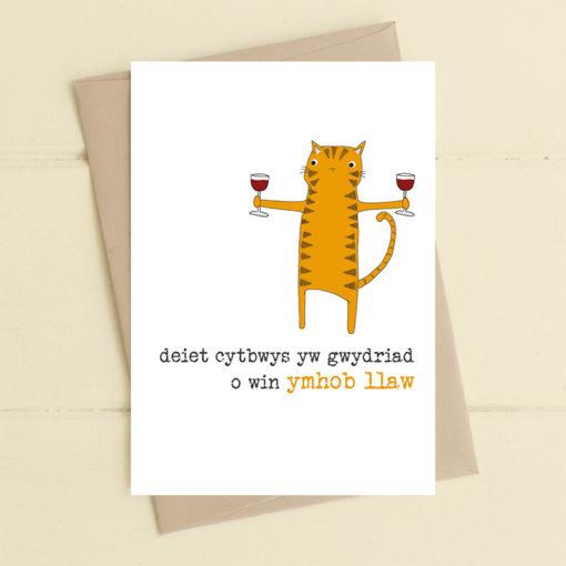 Deiet cytbwys yw gwydriad o win ymhob llaw (A balanced diet is a glass of wine in each hand)