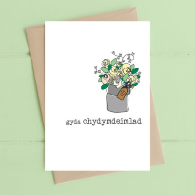Gyda chydymdeimlad (With Sympathy)